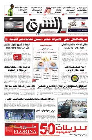 76215f89c صحيفة الشرق - العدد 903 - نسخة جدة by صحيفة الشرق السعودية - issuu