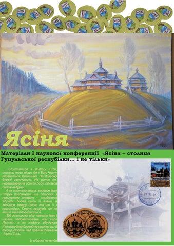 Ясіня by Volodymyr Tymchuk - issuu 8259d156e40b8
