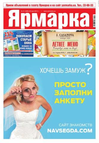 Калининграде в газета объявления знакомств