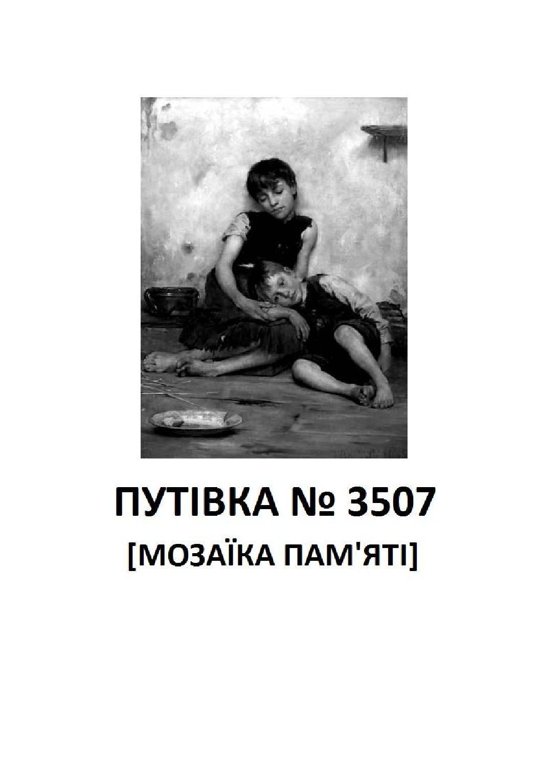 Путівка 3507 (мозаїка пам яті) by Katya Cheltsova - issuu 4ba231be6c89a