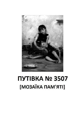 Путівка 3507 (мозаїка пам яті) by Katya Cheltsova - issuu 4246d3f826873
