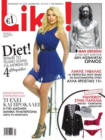 Like Magazine 51 by Like - issuu eb86511981e
