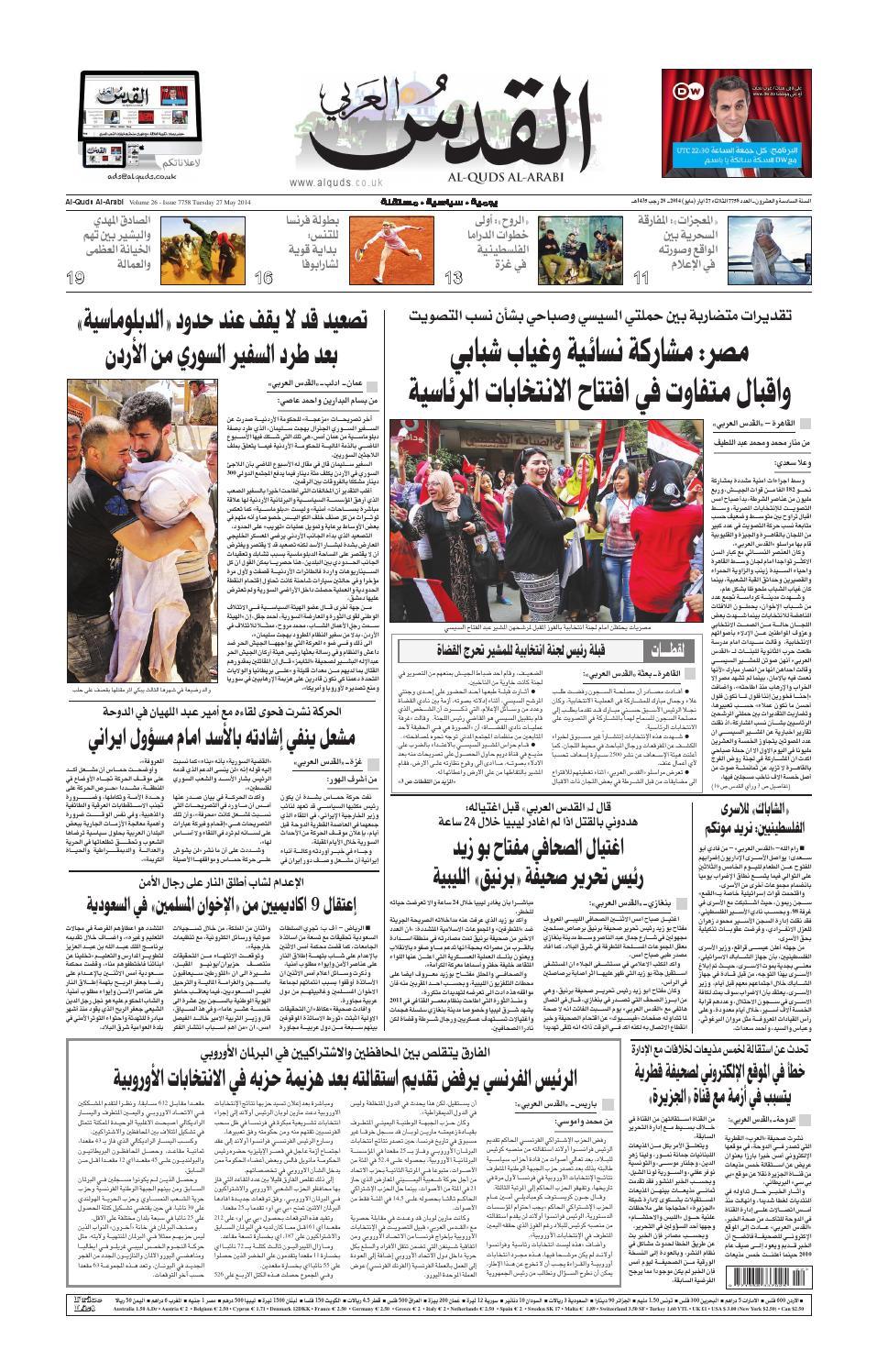 cc42f3d3a صحيفة القدس العربي , الثلاثاء 27.05.2014 by مركز الحدث - issuu