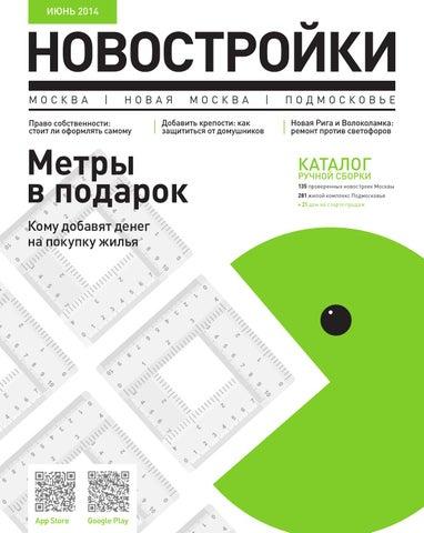 Исправить кредитную историю Мосфильмовский 2-й переулок купить справка 2 ндфл в нижнем новгороде