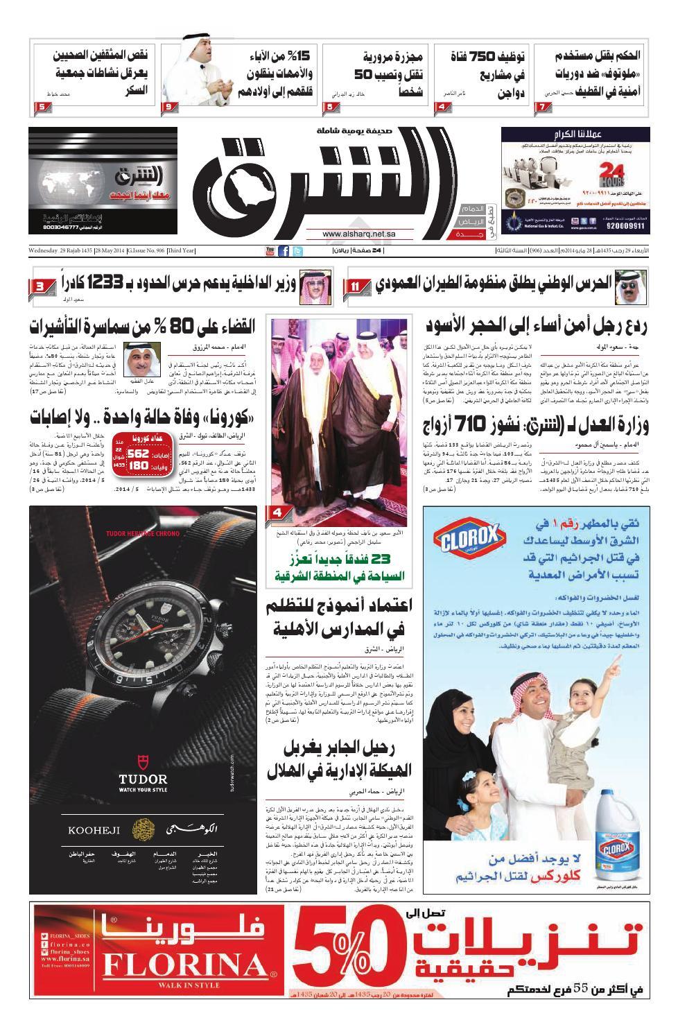 8d015c036 صحيفة الشرق - العدد 906 - نسخة جدة by صحيفة الشرق السعودية - issuu