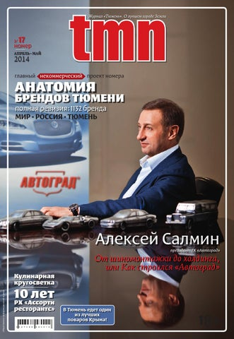 7baee13e8f0 Tmn 2014   2   17 april -may by Tyumen magazine Russia - issuu