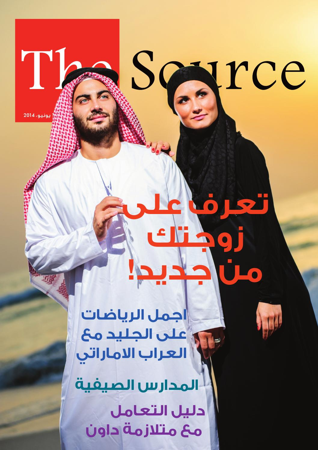 9a0f15f07 Issue74 ar by The Source - issuu