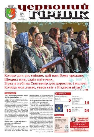№1 (21426) 2 січня 2014 by The newspaper