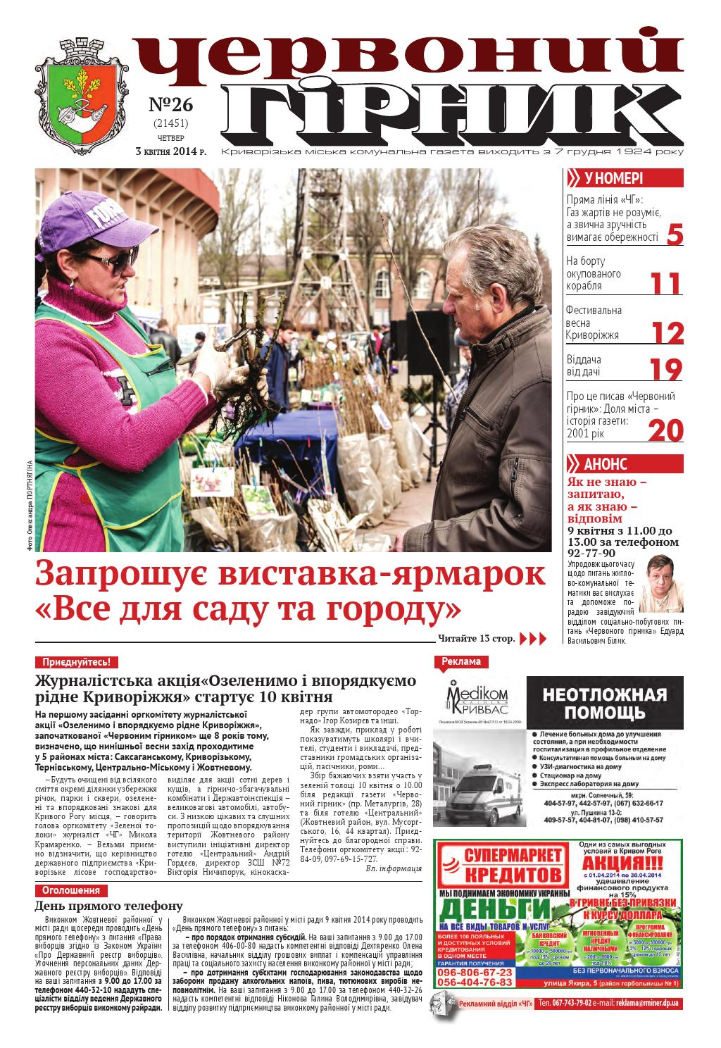 №26 (21451) 3 квітня 2014 by The newspaper