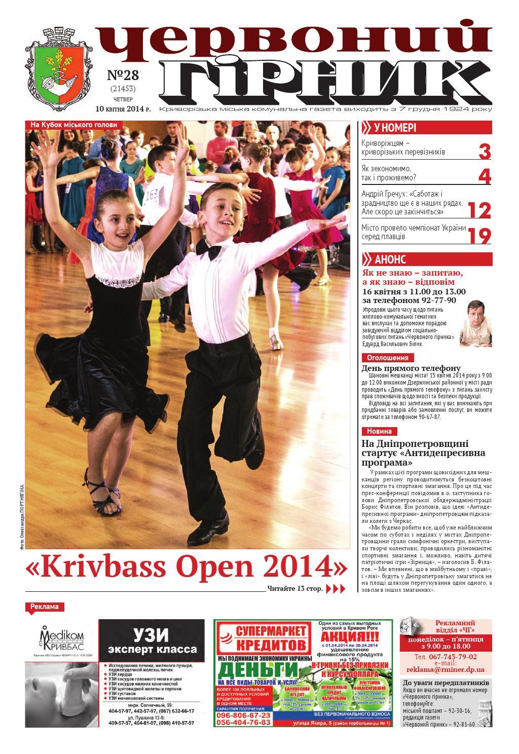 №28 (21453) 10 квітня 2014 by The newspaper