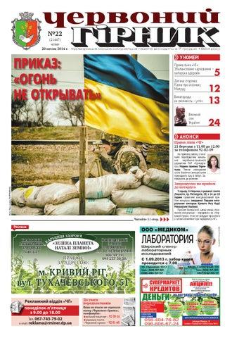 №22 (21447) 20 березня 2014 by The newspaper