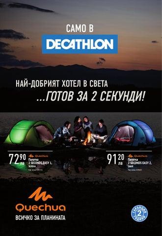 ba7dbe47109 Брошура - Quechua by Decathlon Bulgaria - issuu