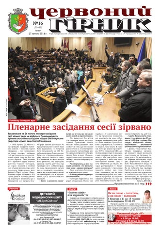 №16 (21441) 27 лютого 2014 by The newspaper
