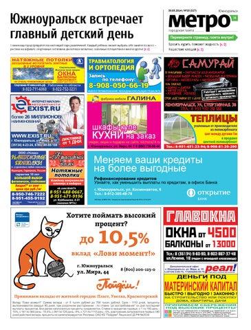 Работа в южноуральске свежие вакансии 2014 продажа бизнеса алексеевка белгородской