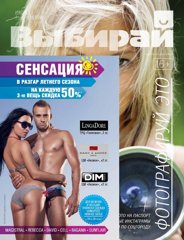2151f2d4552f Vibirai izhevsk 189 by Vibirai Izhevsk - issuu