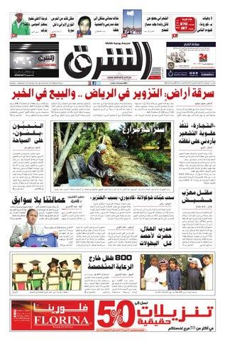 bd8a1cb5f صحيفة الشرق - العدد 910 - نسخة جدة by صحيفة الشرق السعودية - issuu