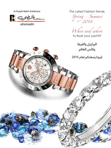 af509a7ad3efd HOMAIDHI Spring Summer 2014 by Spark Media - issuu