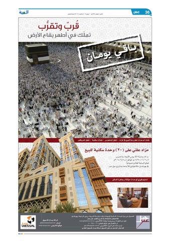 8c62b5ca3 Madina 20140602 by Al-Madina Newspaper - issuu