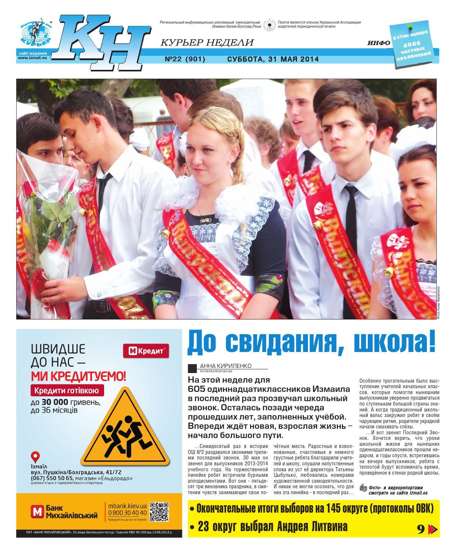 Курьер недели №22 за 31 мая by Издательский дом