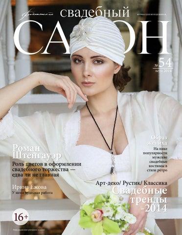 7dc6ccc54189853 Свадебный салон №54. Иркутск by Журнал