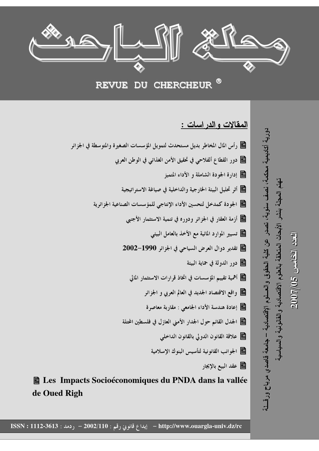 296188115 El-BAHITH REVIEW Number 05 _ University Of Ouargla Algeria by El-BAHITH  REVIEW UNIVERSITY - KASDI MERBAH OUARGLA - ALGERIA - issuu