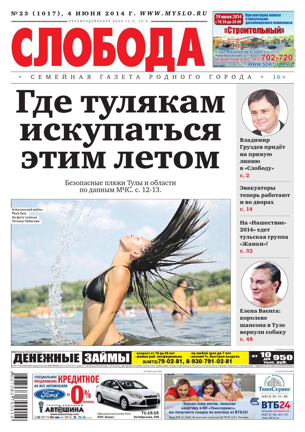 Слобода №23 (1017)  Где тулякам искупаться этим летом by Газета