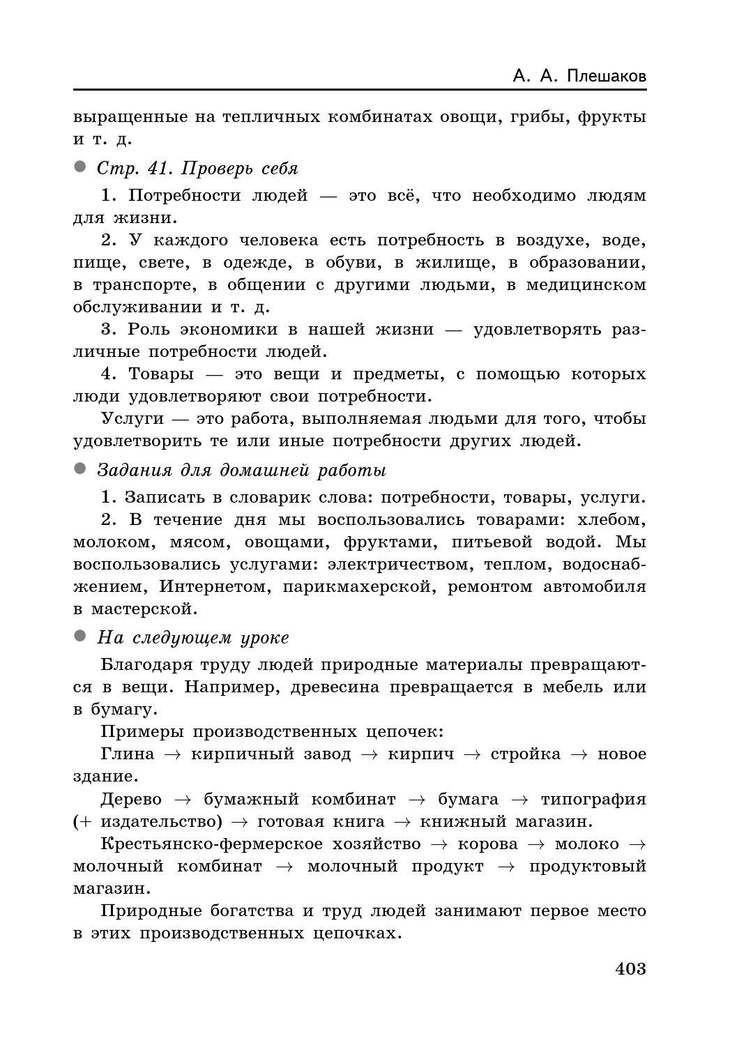 Гдз по английскому 5 класс 2018 издательство пр освящени