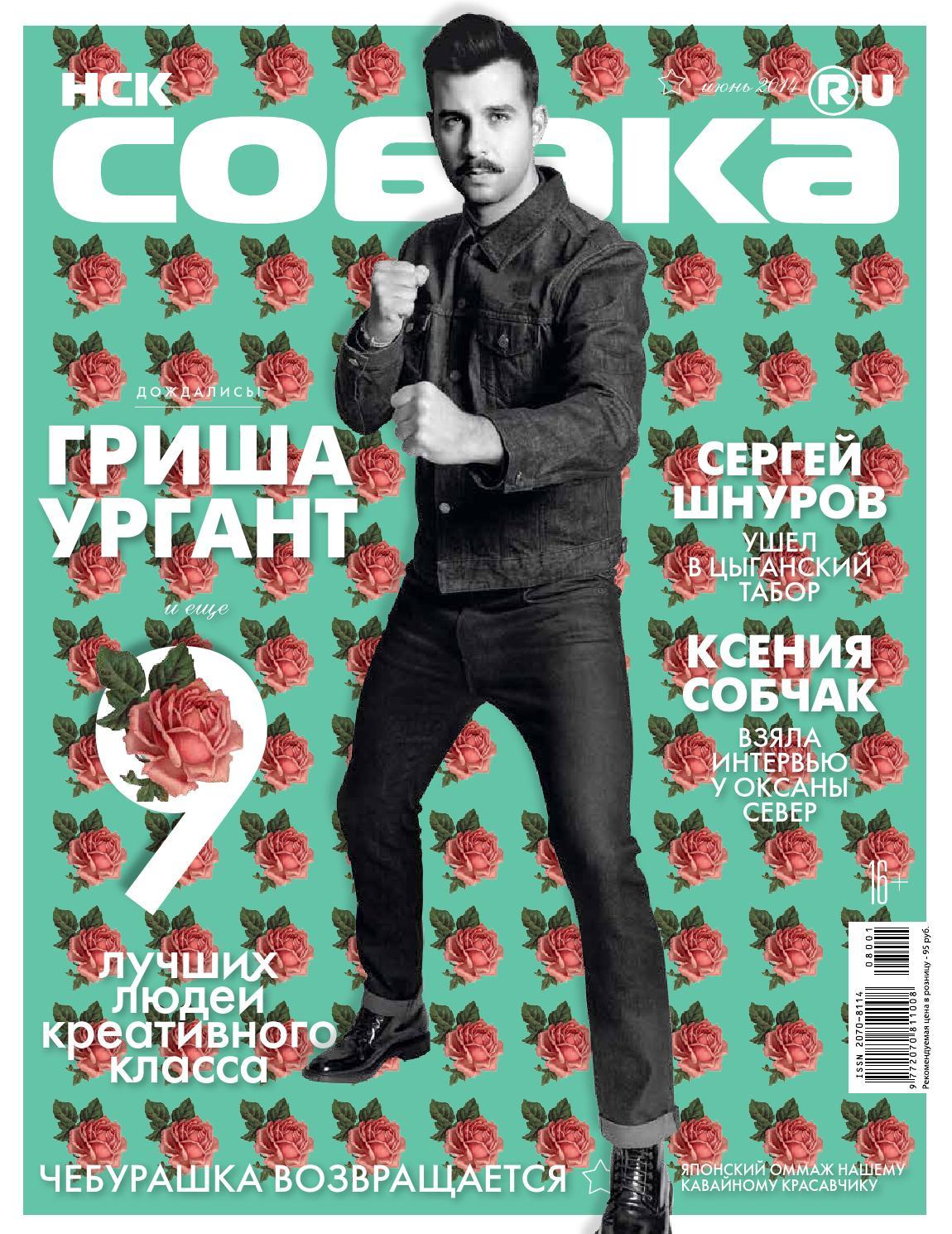 НСК.Собака.ru №66 by TOPMEDIA-NSK - issuu c72e530d90630