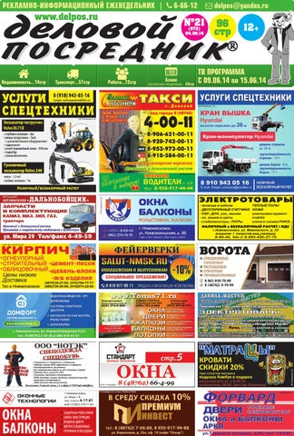 Деловой посредник № 21 by Rustam Abdullayev - issuu 8ad118cfd3e