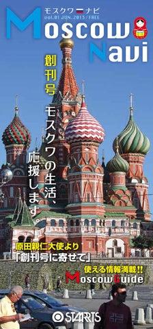 モスクワ・ナビ 2004年3月号 by ...