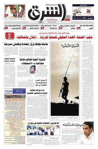 c05254dde2006 صحيفة الشرق - العدد 914 - نسخة جدة by صحيفة الشرق السعودية - issuu