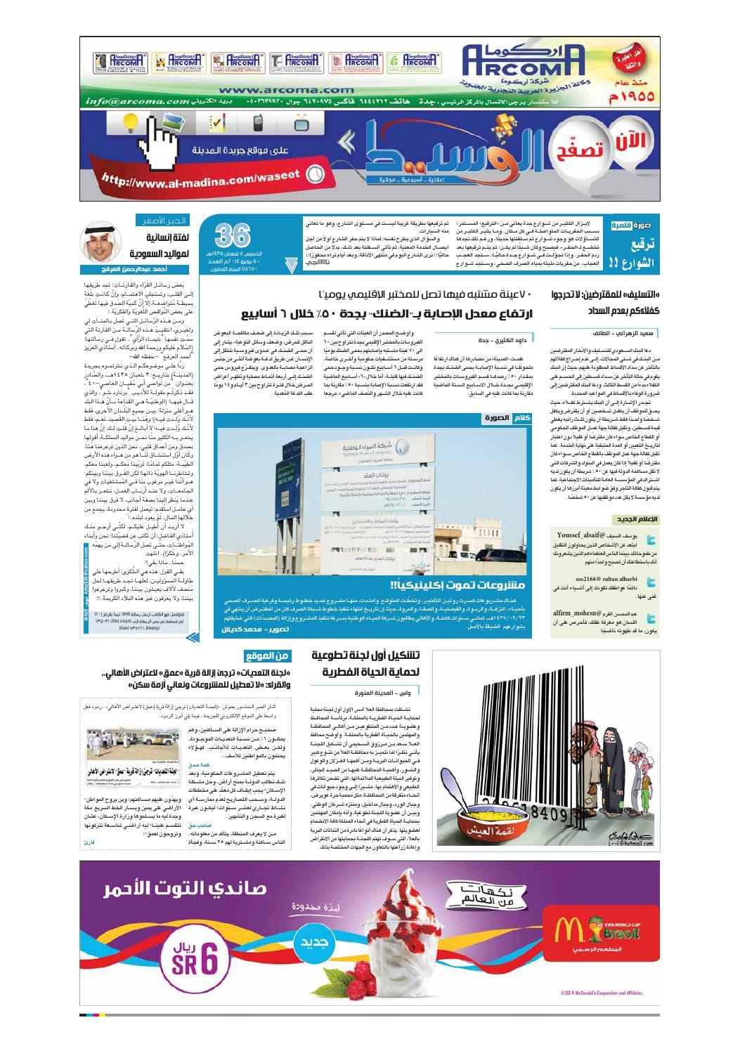 0535a80cf79d6 Madina 20140605 by Al-Madina Newspaper - issuu