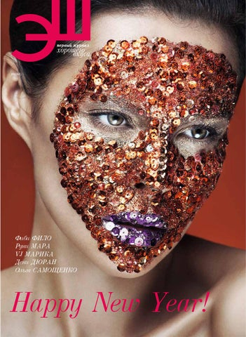 ЭШ №44 (ESH №44) by Esh magazine - issuu 391ff0c202c