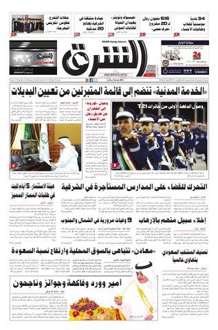d61100142 صحيفة الشرق - العدد 915 - نسخة الرياض by صحيفة الشرق السعودية - issuu