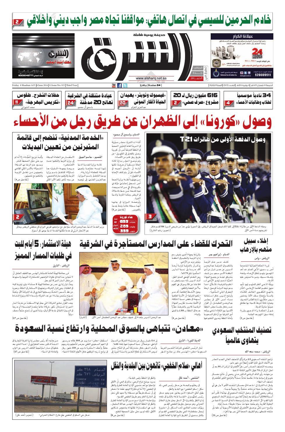 9cb40a987 صحيفة الشرق - العدد 915 - نسخة الدمام by صحيفة الشرق السعودية - issuu