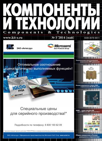 C&T 2014 NO5 by Pro Media Services - issuu