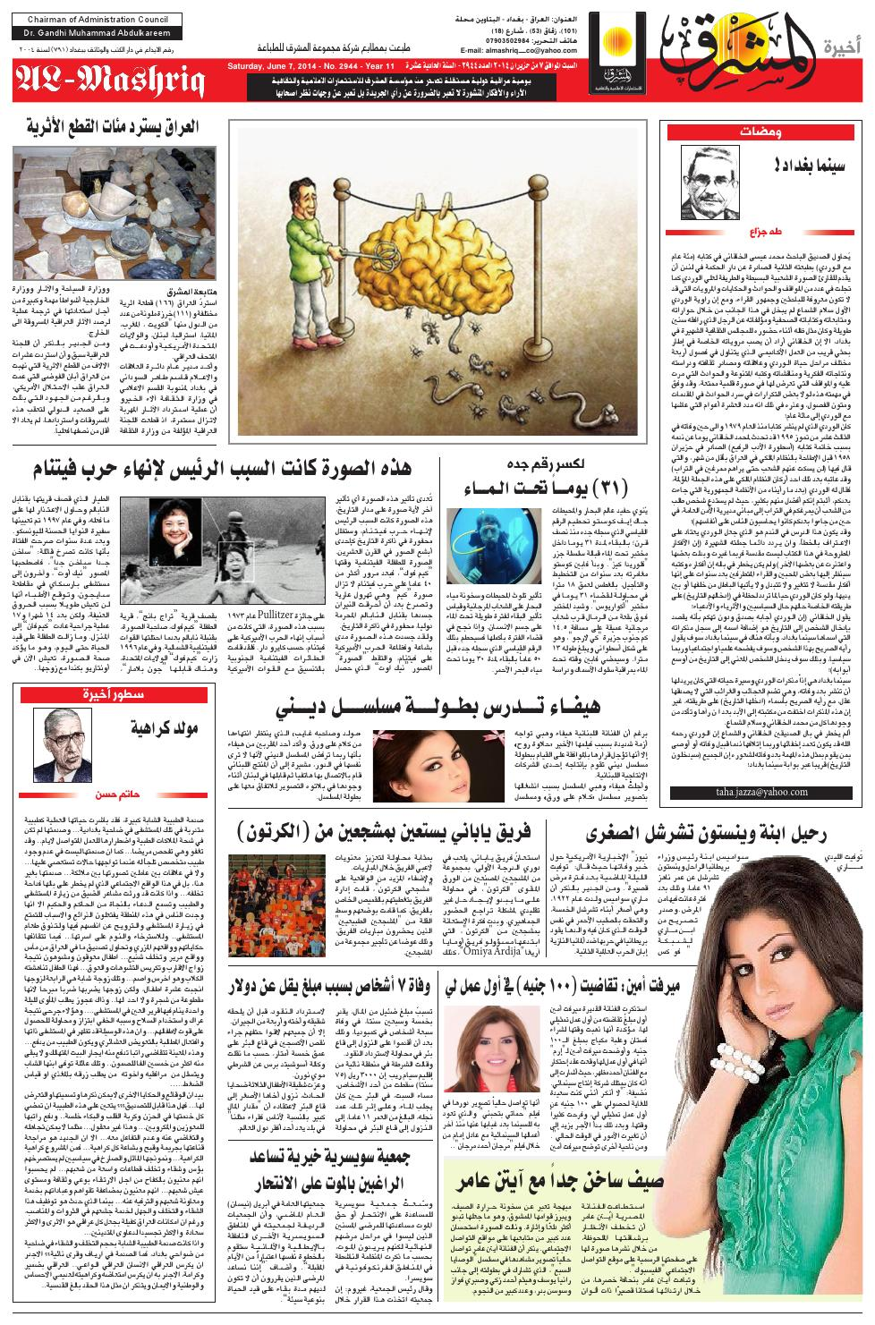 833d7ccc54000 2944 AlmashriqNews by Al Mashriq Newspaper - issuu