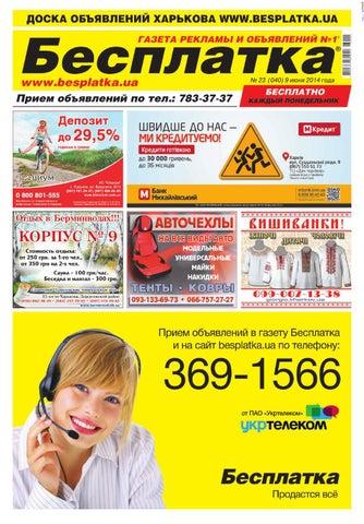 e07830115f2 Besplatka kharkov 09 06 2014 by besplatka ukraine - issuu