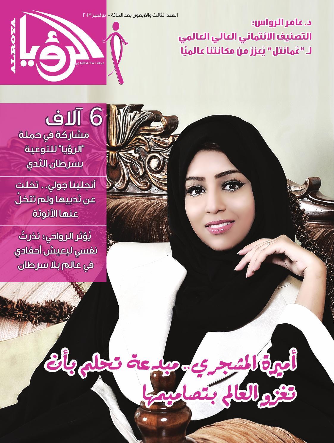 aa55ebe75 Alroya Magazine Novemper 2013 by ALROYA Magazine - issuu