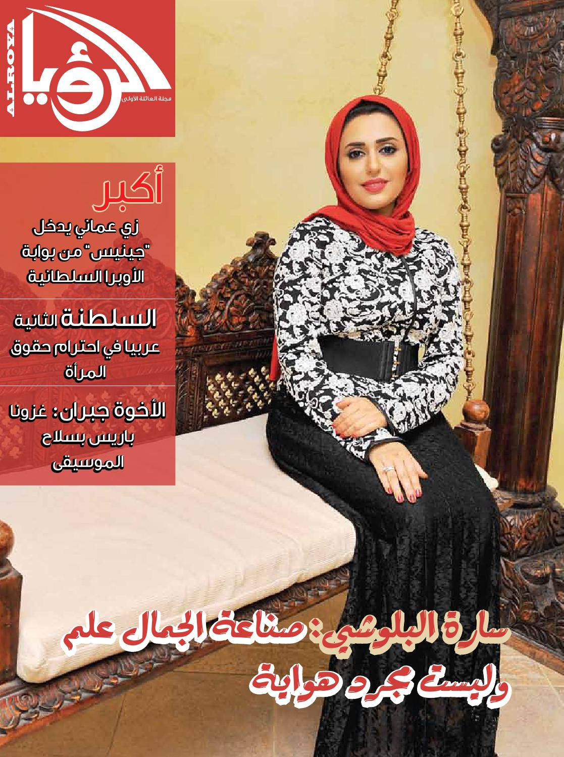 a45a004cf3c74 December 2013 by ALROYA Magazine - issuu