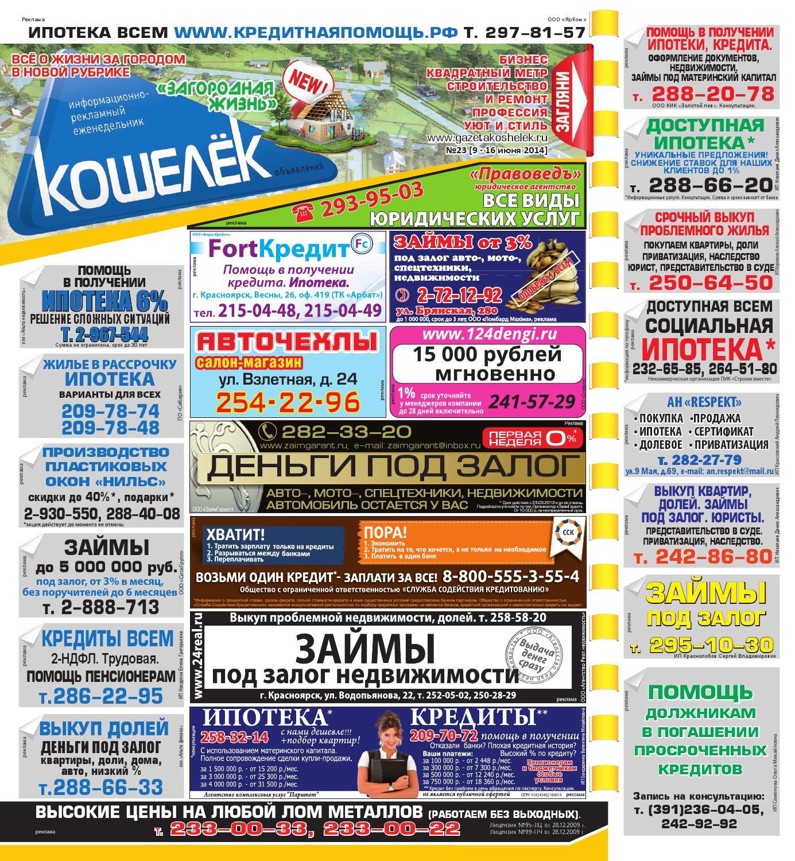 Купить справку 2 ндфл Можайский переулок документы для кредита Черемушкинский проезд
