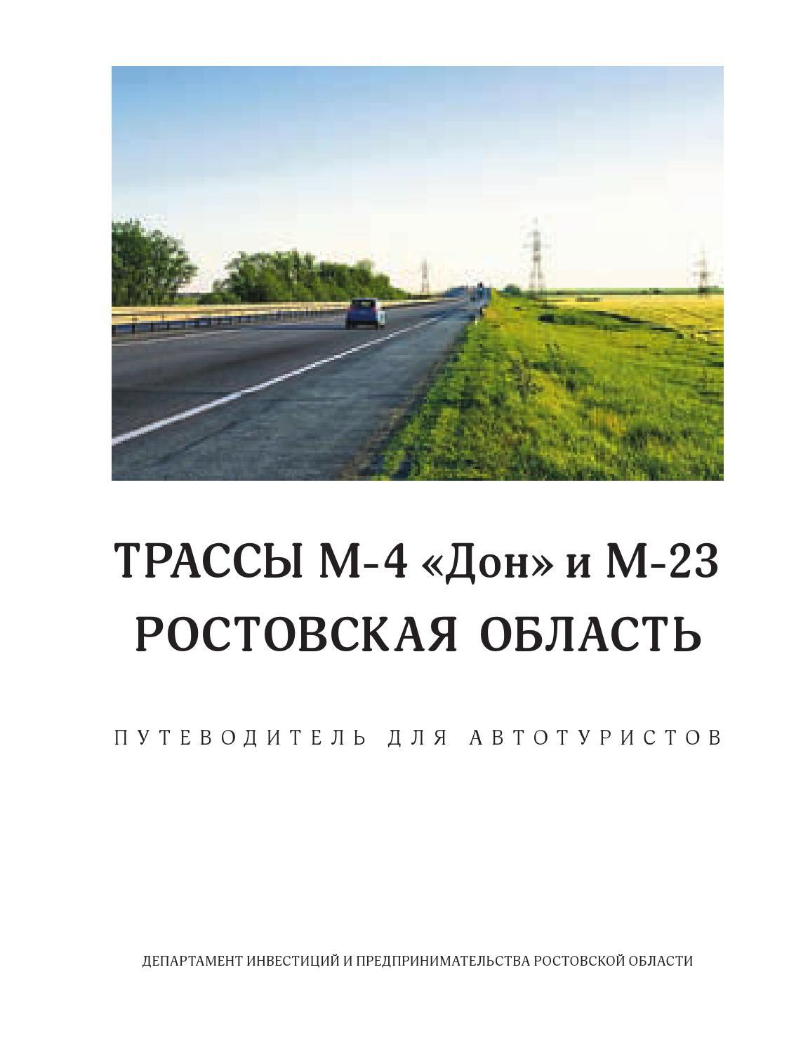 Ростовская область поселок тарасовский телефон дпс