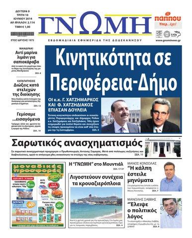 Δευτέρα 9 Τρίτη 10 Ιουνίου 2014 by Εφημερίδα Γνώμη - Gnominews.gr ... 41ea4cd5bea