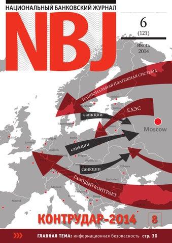 Национальный Банковский Журнал  06 Июнь 2014 by National Banking ... c0e7da4fbcf
