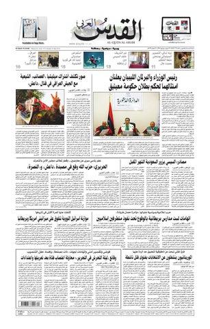 8dc1f0e40 صحيفة القدس العربي , الثلاثاء 10.06.2014 by مركز الحدث - issuu