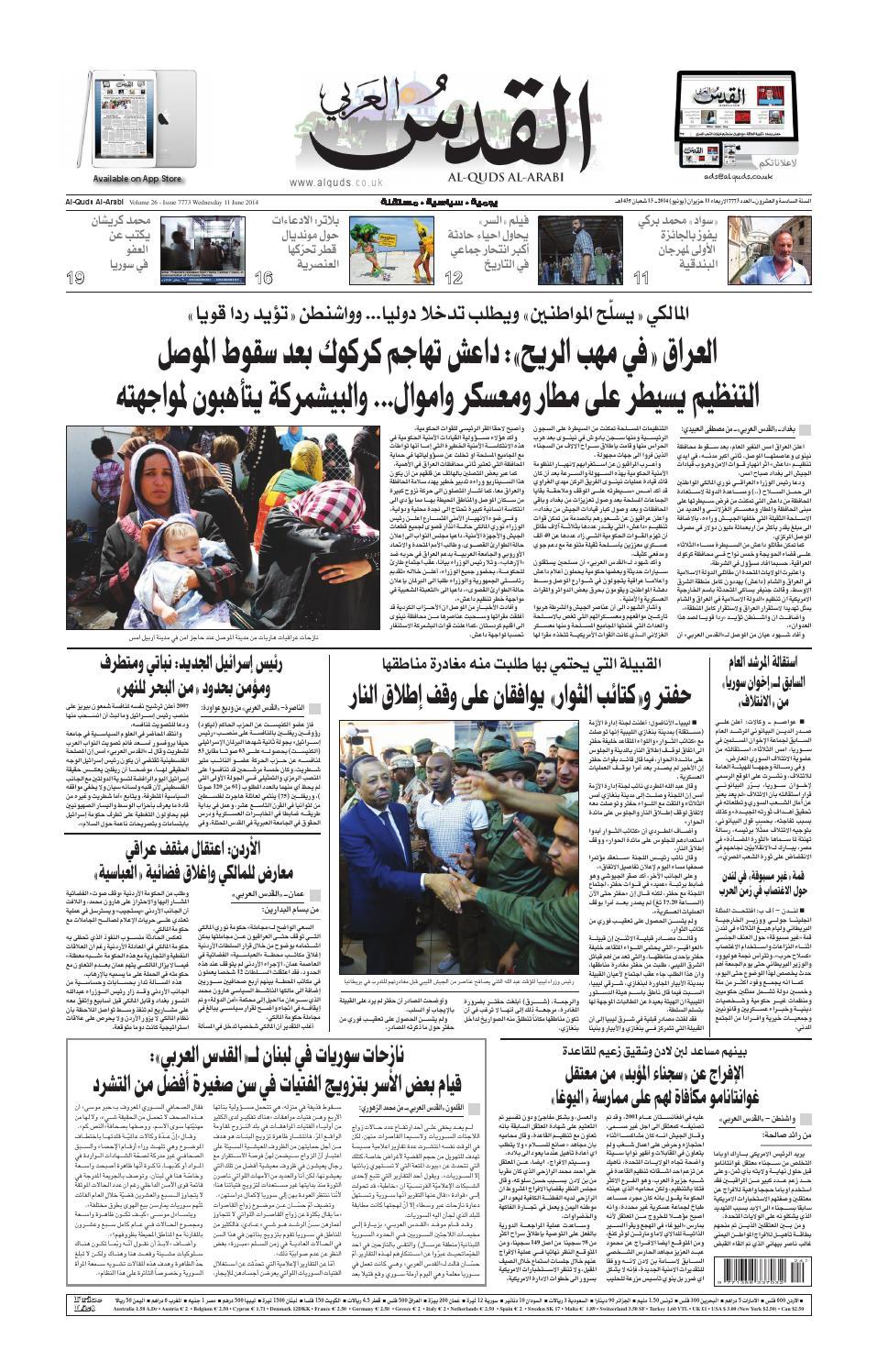 8df411fc7 صحيفة القدس العربي , الأربعاء 11.06.2014 by مركز الحدث - issuu