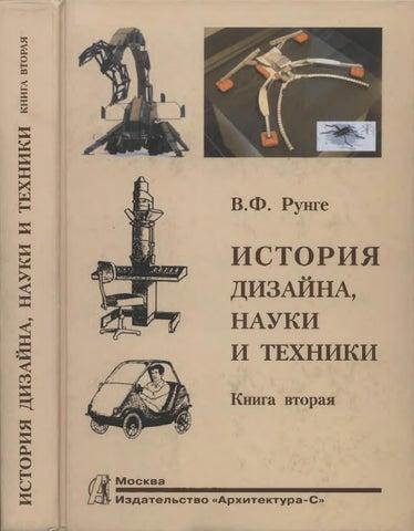 0adc7968256 Владимир Рунге – История дизайна