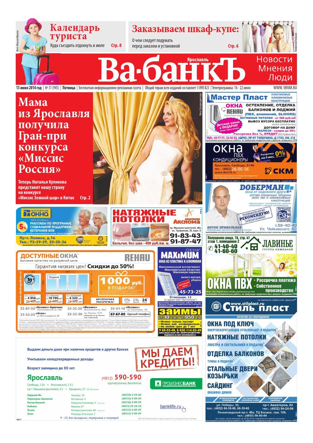 знакомства ярославль газета