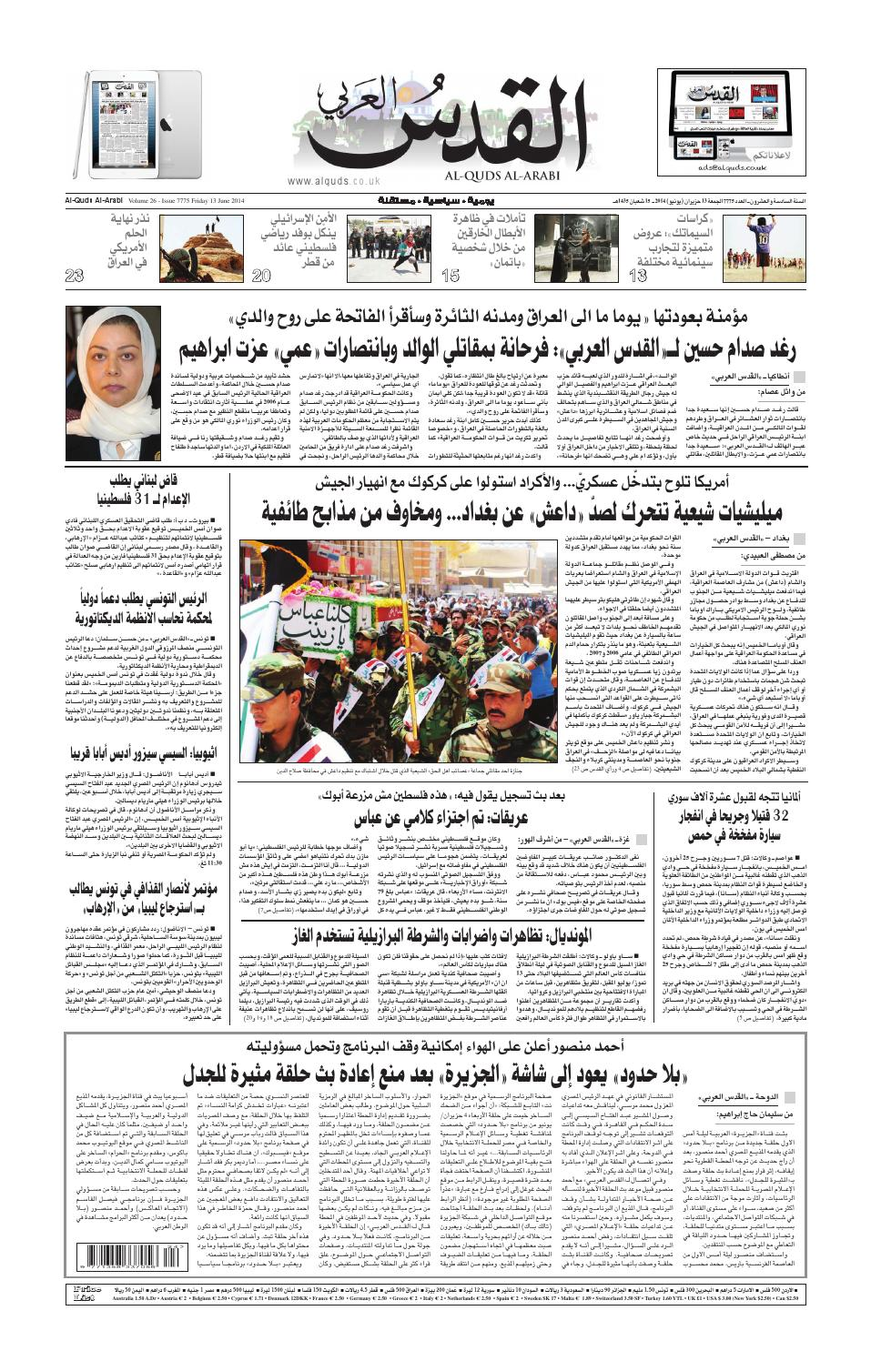 b2e1ccb7357ff صحيفة القدس العربي