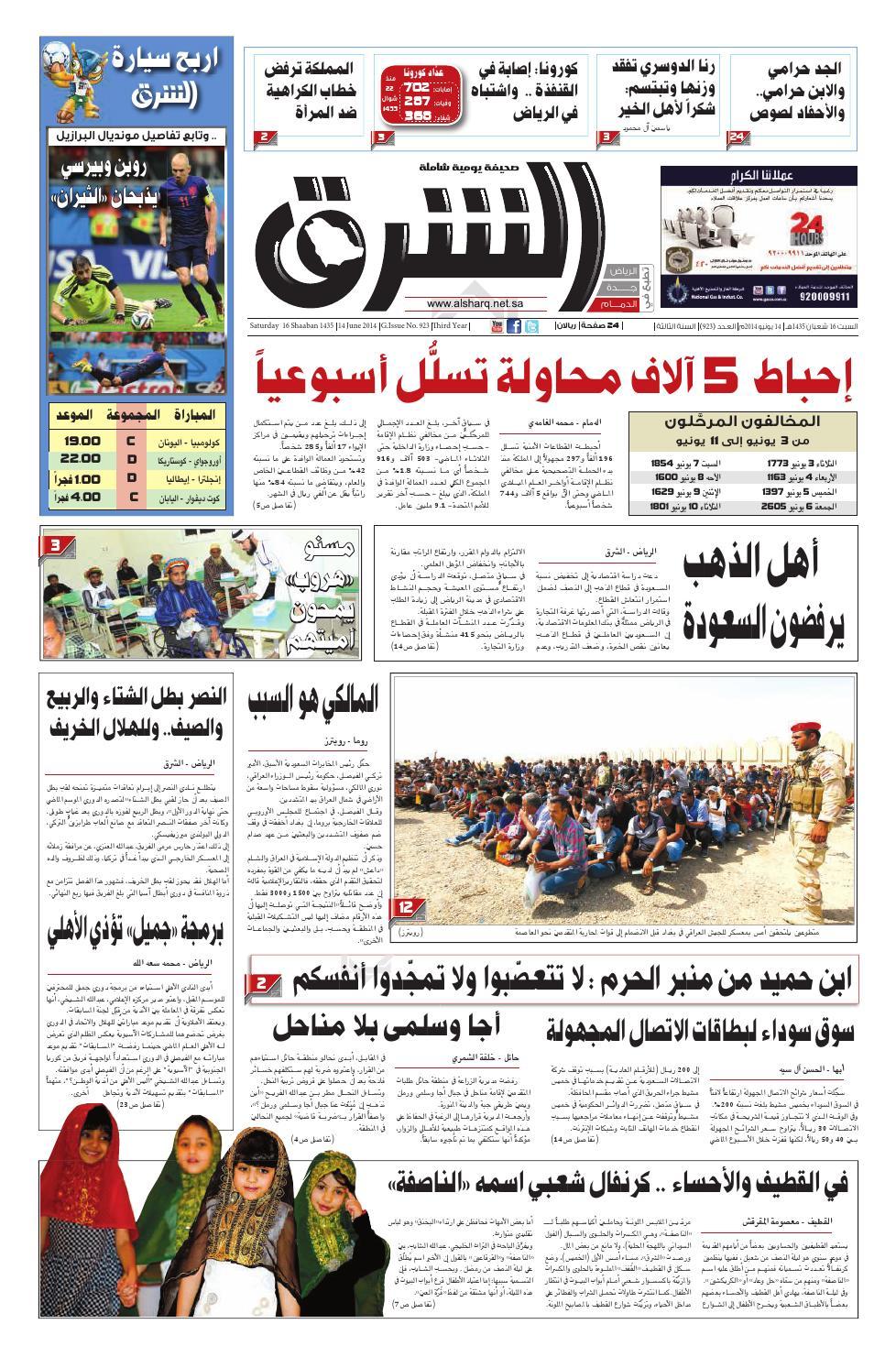 5f58100811021 صحيفة الشرق - العدد 923 - نسخة الدمام by صحيفة الشرق السعودية - issuu
